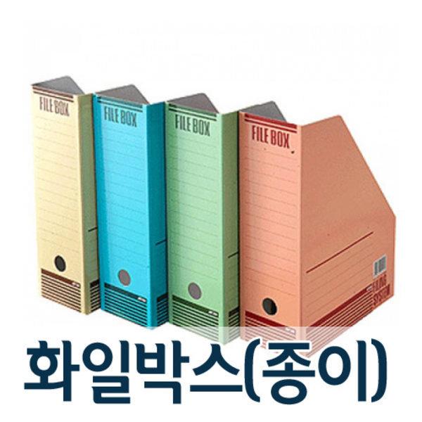 A4 화일박스(종이)-묶음(5개)/문서보관함/종이화일 A4