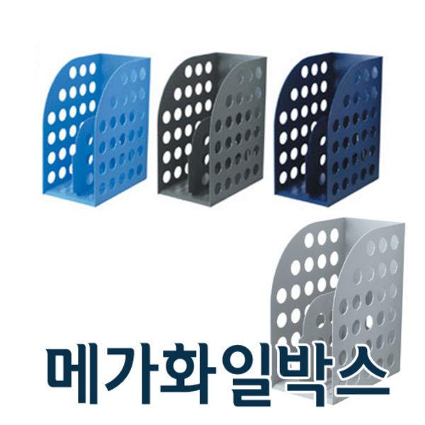 카파맥스 메가화일박스/책장/화일박스/화일/보관함 카