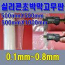 초박막실리콘고무판 500mmX500mmX0.6mm 실리콘판 시트