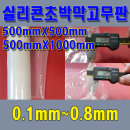초박막실리콘고무판500mmX1000mmX0.5mm 실리콘판 시트