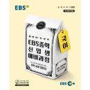 EBS 중학 신입생 예비과정 국어 (2021년용)