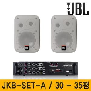 매장용스피커 JKB-SET-A JBL 매장 음식점 까페 헤어샵