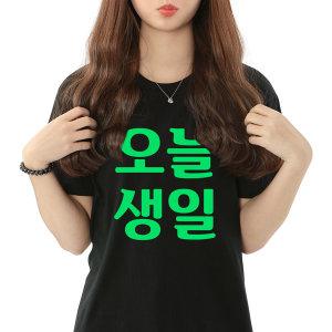 오늘생일 /축광 야광 제작티셔츠 맞춤티 커스텀티