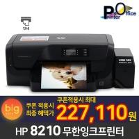 HP 오피스젯 프로 8210 무한잉크프린터 인쇄전용