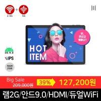 태블릿pc 레전드Apro (2/32G)/10.1/5G_WiFi/HDMI