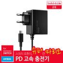 닌텐도스위치/스위치 라이트 PD 고속 충전기