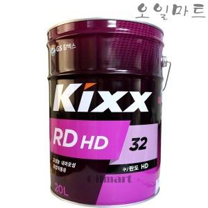 오일마트 킥스 KIXX RDHD32 20L 유압유 작동유 란도32
