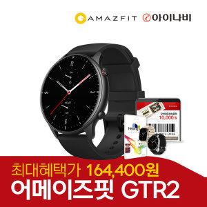 스마트워치 GTR2 알루미늄 정식발매 한글판/국내AS지원