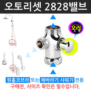 선택 전환밸브 해바라기 샤워기 부품 오토리셋2828밸브