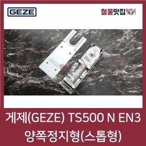 철물맛집 게제 GEZE 플로어힌지 TS500N EN3 스톱형