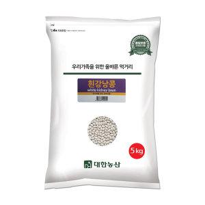 (대한농산) 흰강낭콩 5kg 네이비빈