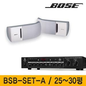 매장용스피커 BSB-SET-A BOSE 매장 음식점 까페 헤어샵