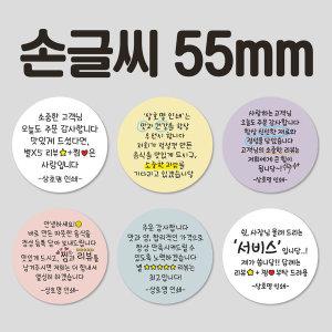 손글씨 원형55 스티커 1000매 배달 리뷰 서비스 배민