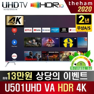 더함 구글 안드로이드 스마트 U501UHD UHD TV 50인치