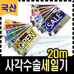 20m 사각수술 세일기 - 국산/홍보/세일/행사/이벤트