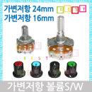 가변저항 볼륨스위치 24mm-16mm 저항 (24MM-2M)