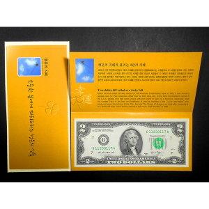 미국 행운의 2달러 지폐 최저가 (봉투 설명서 풀세트)