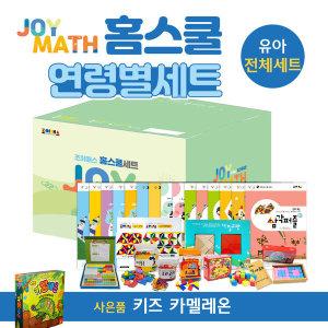 홈스쿨 유아 전체세트 / 창의력 수학 교실 사용