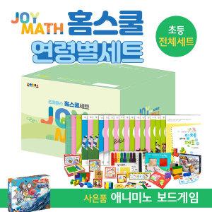 홈스쿨 초등전체세트 / 창의력 수학 교실 사용