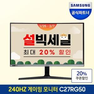 삼성 게이밍 모니터 C27RG50 68cm 커브드 240Hz 27인치