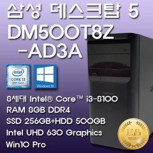 삼성컴퓨터 NTC DM500T8Z-AD3A-SSI3-WIN10+주변기기