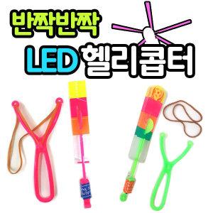 LED 헬리콥터 대형 불빛 낙하산 슈팅 플라이 장난감