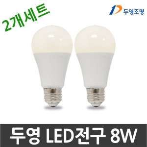 두영 LED 전구 세트 8W_주광색(2개묶음)/ 벌브형 램프
