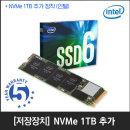 NVMe SSD 1TB 추가 장착 - 총 2TB (인텔 무상보증 5년)