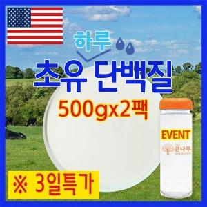 미국 초유단백질 분말 프로틴 500gx2팩 텀블러증정
