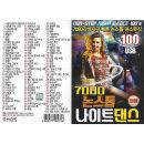 USB 7080 감성자극 논스톱 나이트댄스 100곡 댄스뮤직