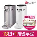 정수기렌탈 LG특가 정수기 ~ 식기세척기전기레인지추천