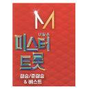 성인가요 미스터트롯 결승/준결승 84곡 마이크로SD