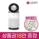 공기청정기렌탈 360˚ 클린부스터 정기필터교체 18만