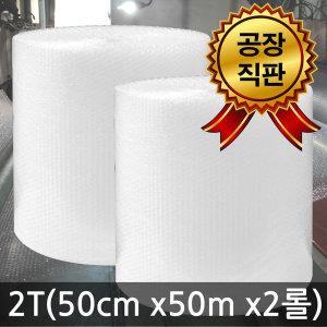 뽁뽁이 에어캡 2T(50cm x50m x2롤)/포장/포장용/ㄴ