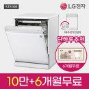 LG DIOS 식기세척기 렌탈 스팀 화이트 DFB22WR