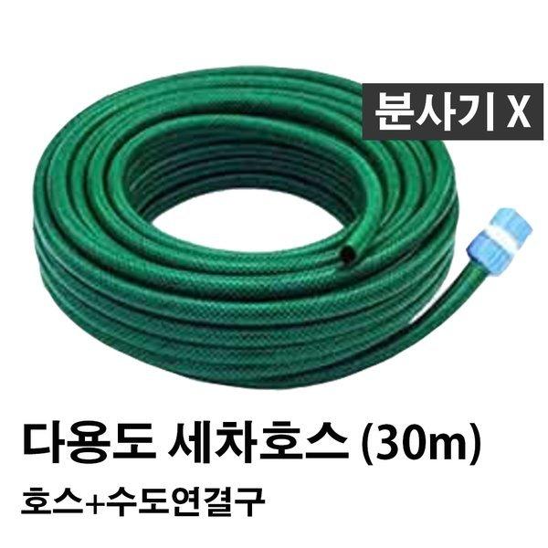 세차호스 모아모아999 /물호스/물청소/연결구/분사기