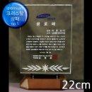 (트로피팩토리) 상패/감사패/공로패/기념패 TF5-19004