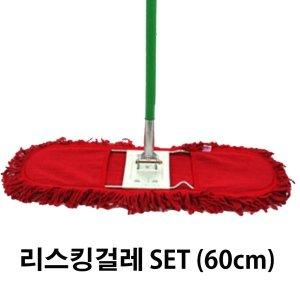 리스킹걸레set 걸레길이 : 60cm 리스킹걸레+자루 구성