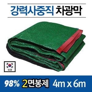 녹색+흑색 98%사중직 2면봉제 4x6m 차광막+10m로프