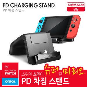 닌텐도스위치/라이트 공용 PD 차징 스탠드