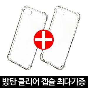 핸드폰 휴대폰 갤럭시 아이폰 방탄 투명 젤리 케이스