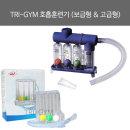 보급형 호흡훈련기 호흡량훈련기 폐활량훈련