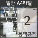 A4라벨지 물류관리 라벨 PS-2020 2칸 폼텍 규격 100장