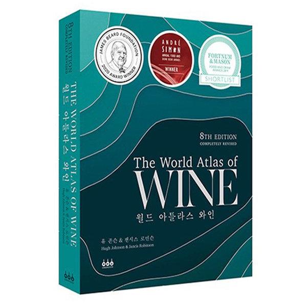 그린쿡 월드 아틀라스 와인 _ 와인지도 와인생산 양조