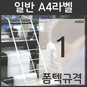 A4라벨지 전지 전산라벨 PS-2030 1칸 폼텍 규격 100장