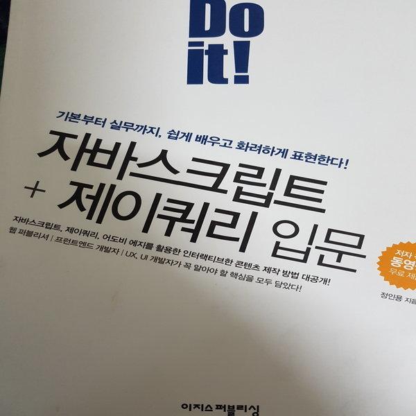 자바스크립트+제이쿼리입문/정인용 .이지스퍼블리싱.2016