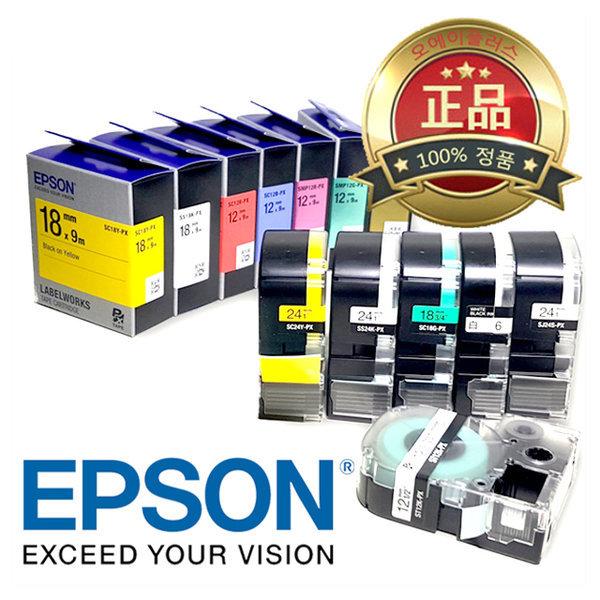 EPSON 정품 엡손라벨테이프 SC9Y SC12Y SS9K SS12K