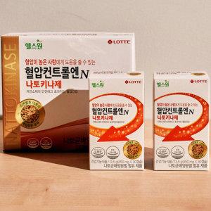 나토키나제2입세트(450mgx60캡슐2개월분) +쇼핑백