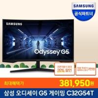 오디세이 G5 C32G54T 게이밍 모니터 QHD 144Hz