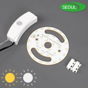 신우 LED 센서등 교체용 PCB세트 센서모듈 리폼모듈